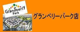 グランベリーパーク HP店舗案内バナー.jpg