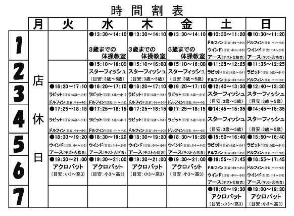 ①時間割表(東神奈川店)2.jpg