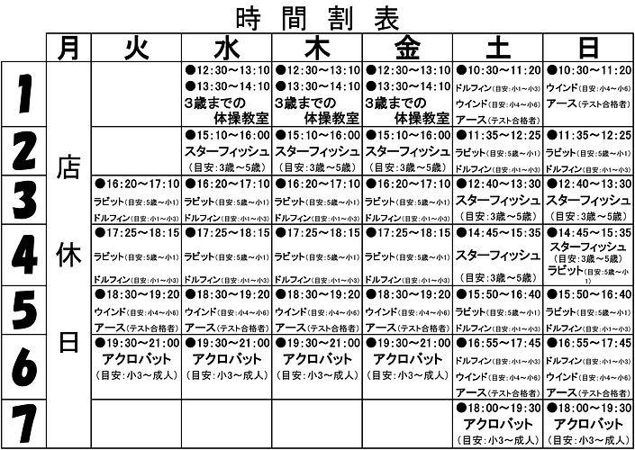 ①時間割表(AEON大和店).jpg
