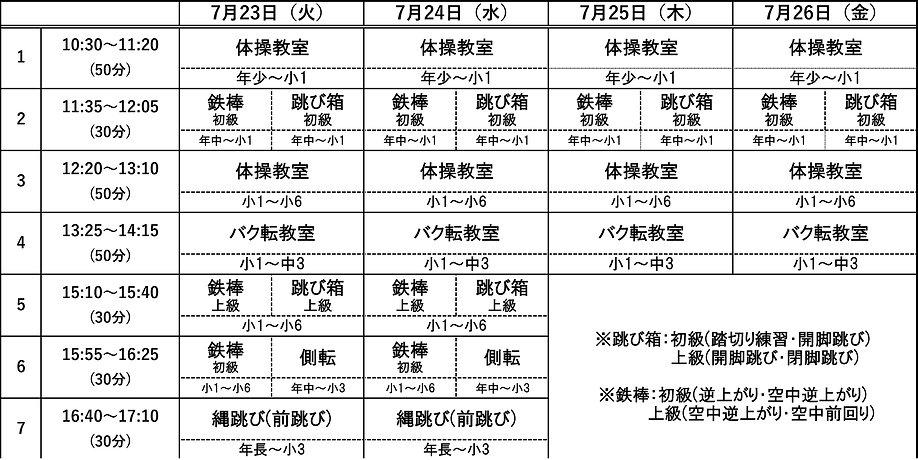 2019夏短期時間割表.jpg
