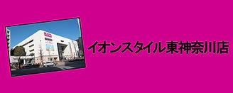 東神奈川 バナー2.jpg