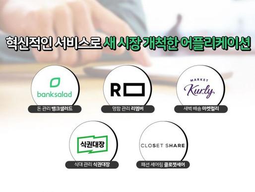 """혁신 앱 서비스들 성장세 '고공행진'…""""맞춤서비스로 고객 잡았다"""""""