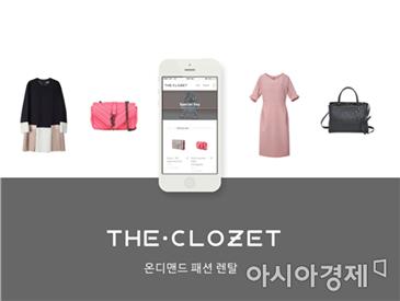 장롱 열고 한숨쉬다 만든 패션 렌털 서비스 '더클로젯'