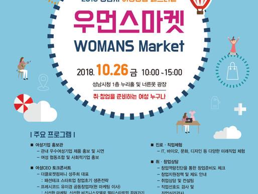 '성남시 여성 창업 페스티벌' 개최..취업 창업 정보제공