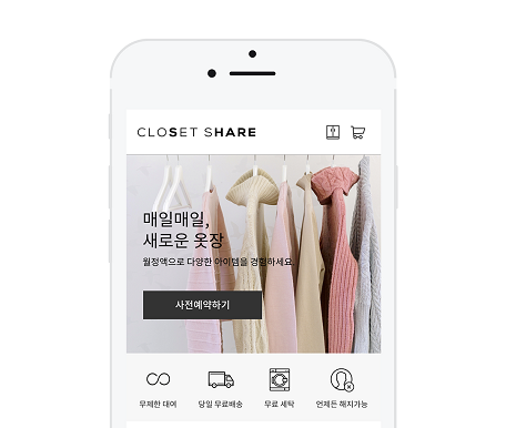 Closet Share, an App that Earns You Money by Lending out the Clothes in Your Closet