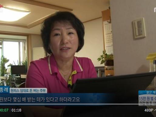 MBC 생방송 오늘아침, 옷 대여하고 돈벌기 더클로젯 방송출연 소식