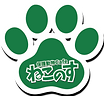 保護動物カフェねこのす保護猫、保護犬、保護動物のアニマルカフェ、ねこのす。猫カフェ。猫の巣