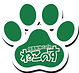 ねこのす保護猫カフェ 里親 保護猫、ほごねこ、保護犬、ふくろう、カワウソ、ナマケモノ、アニマルシェルターカフェ。