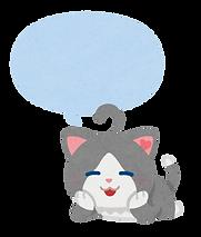cat_fukidashi_tomomo.png