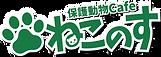 ねこのす保護動物カフェ、猫カフェ、動物園、千葉、東金.png