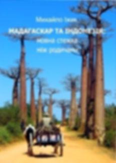 Мадагаскар та Індонезія