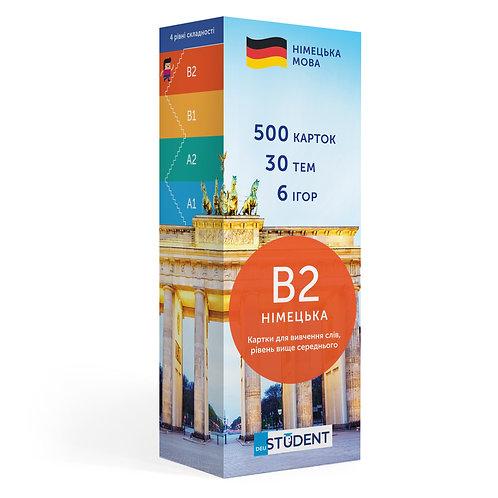 B2 немецкий, выше среднего