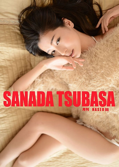 月刊HASEO 6号 SANADA TSUBASA