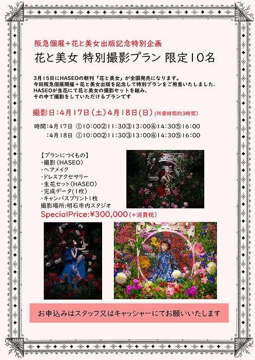 花と美女プランチラシ.jpg