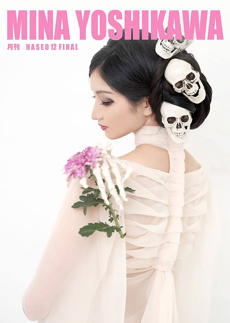 月刊HASEO 12号 MINA YOSHIKAWA