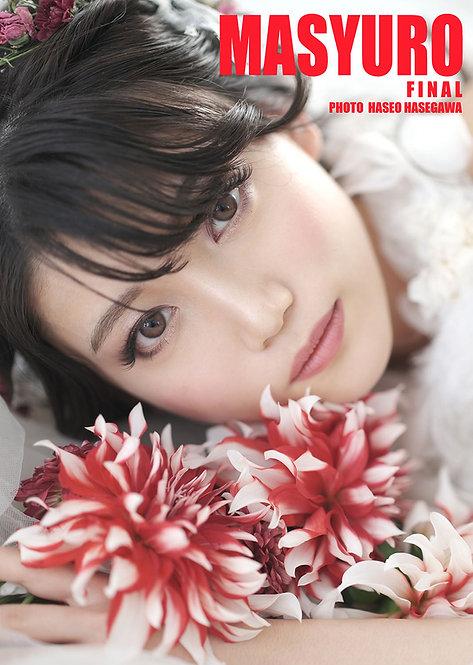 <ましゅろ~サイン入り>MASHURO FINAL写真集