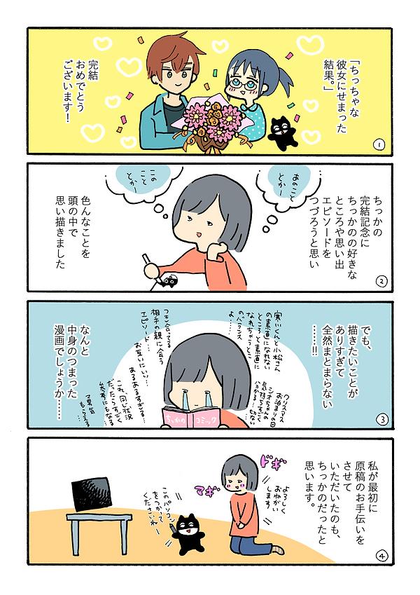 ちっかの最終回記念漫画_001.png