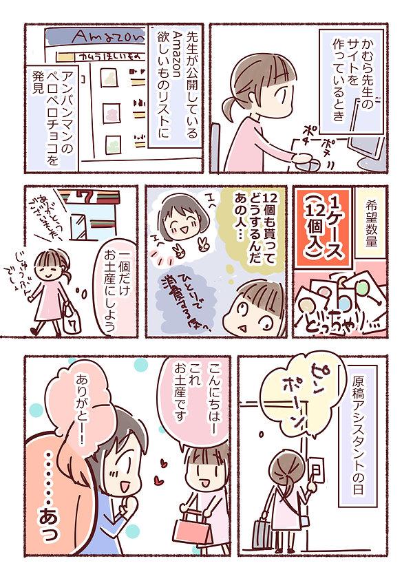 修羅場おやつ_4コマ.jpg