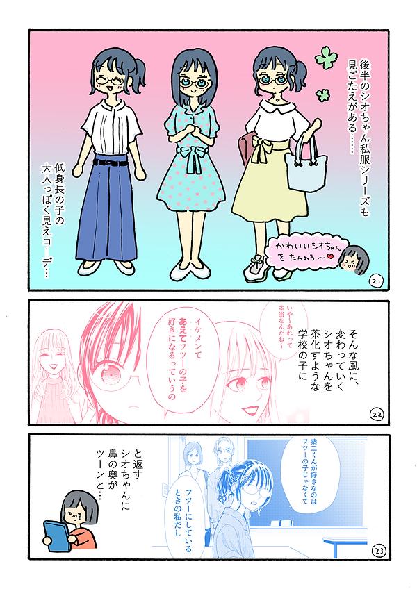 ちっかの最終回記念漫画_006.png