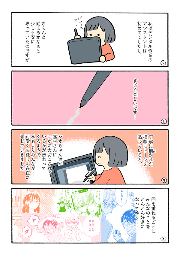ちっかの最終回記念漫画_002.png