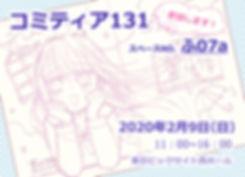 サイトTOP_コミティア131告知.jpg