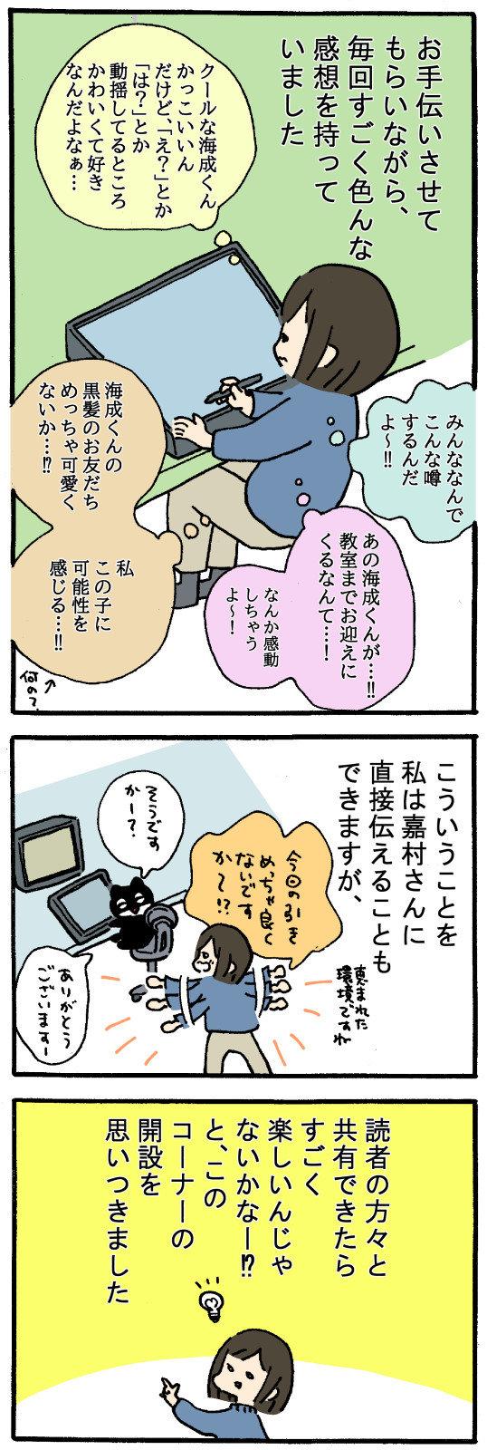 ごあいさつ漫画2.jpg