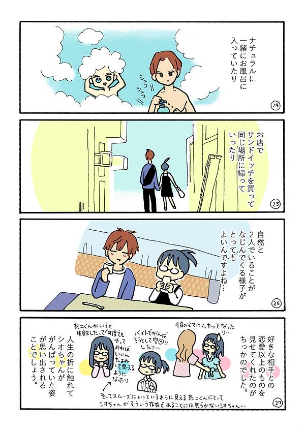 ちっかの最終回記念漫画_007.png