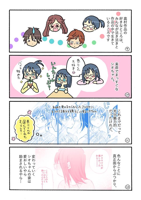 ちっかの最終回記念漫画_003.png