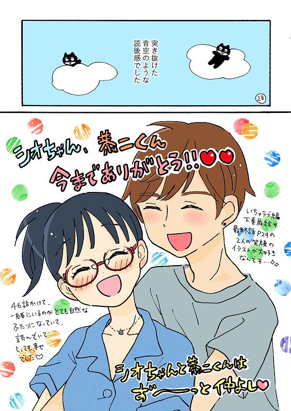 ちっかの最終回記念漫画_008.png