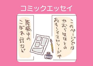 コミックエッセイバナー.png