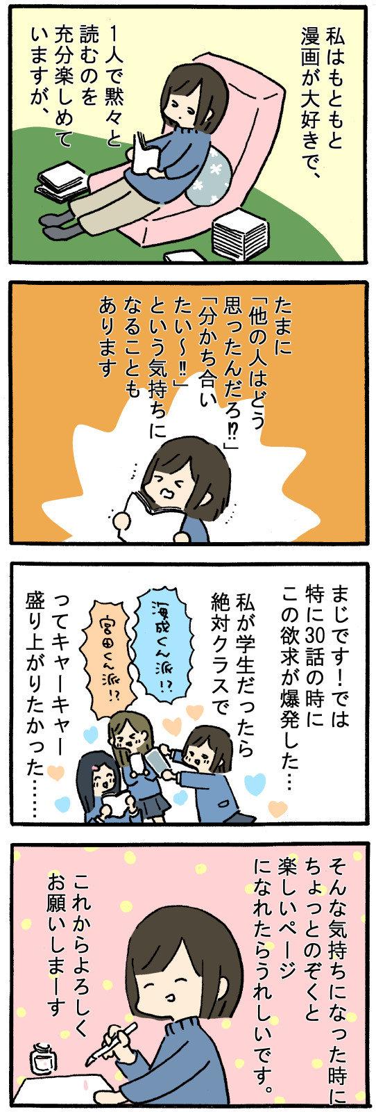 ごあいさつ漫画3.jpg