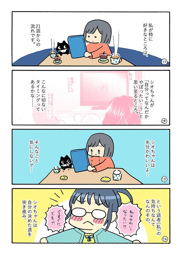 ちっかの最終回記念漫画_004.png