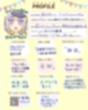 プロフ帳1.jpg