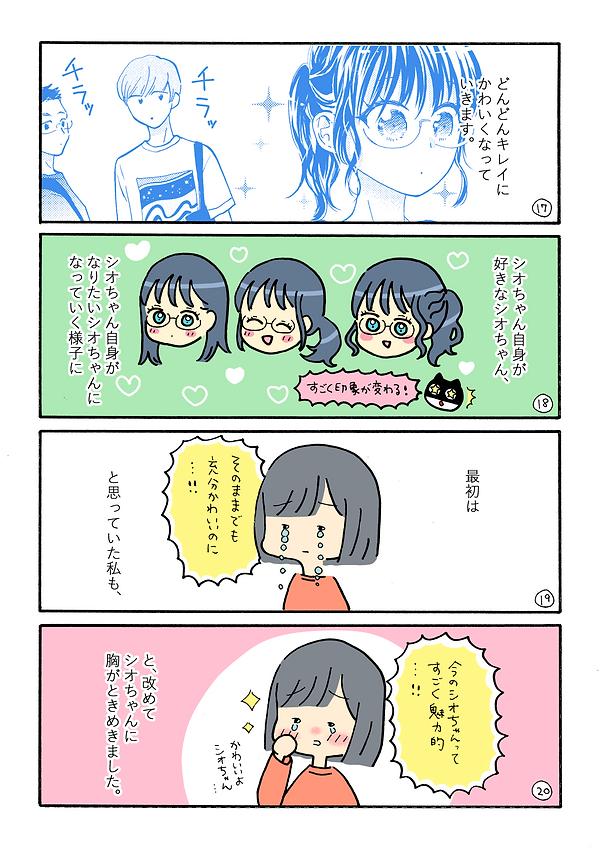 ちっかの最終回記念漫画_005.png