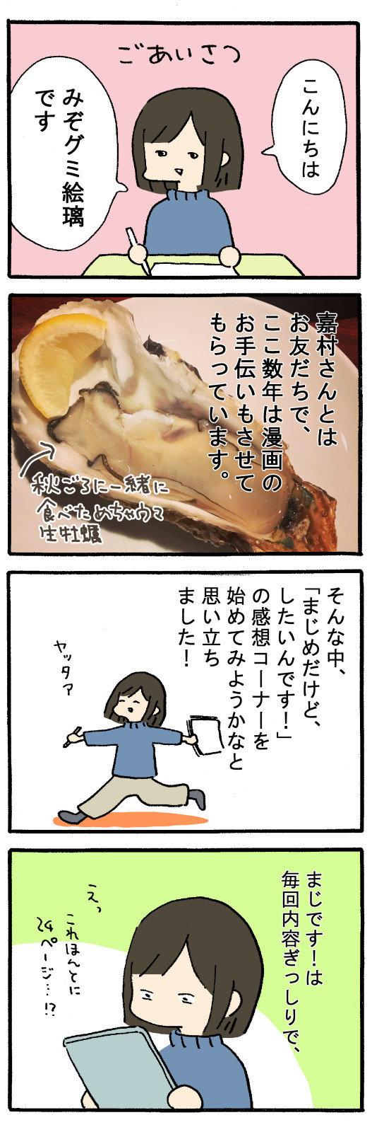 ごあいさつ漫画1.jpg