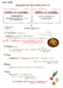 19薬膳ランチ.jpg