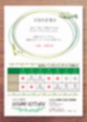 3月の定休日F.jpg