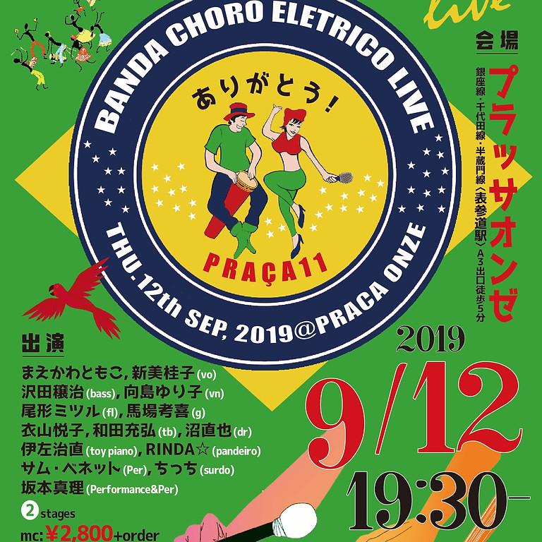 9/12(木) Banda Choro Eletrico@青山 プラッサオンゼ