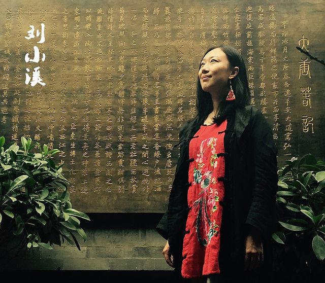 刘小溪(女声).jpg