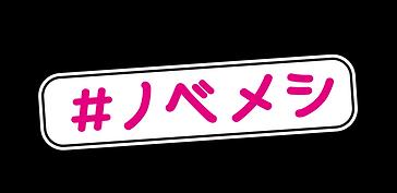 ノベメシ(テイクアウト).png