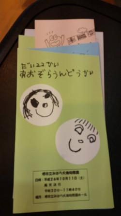2014.10.11 みらは大地幼稚園の運動会