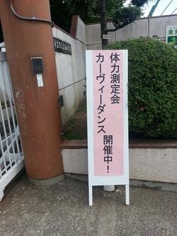 登美丘南校区スポーツ推進委員主催の体力測定会 2014.06.08