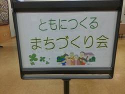 定例月1回のまちづくり会 2014.06.14