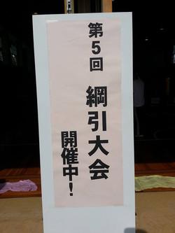 2014.07.06 綱引き大会