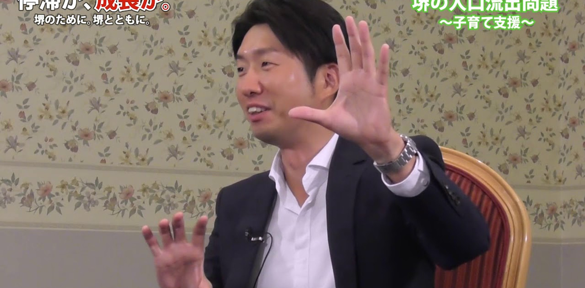 ②松井×永藤 堺の人口流出問題ー子育て支援