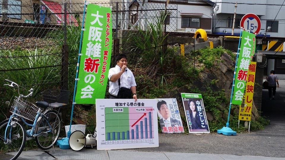 2014.08.24 都構想の日 街宣活動