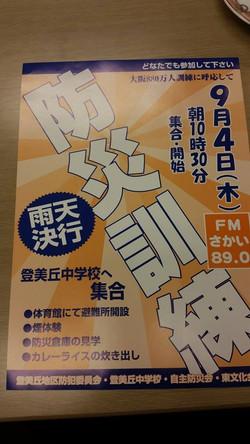 2014.09.4 登美丘地区にて防災訓練