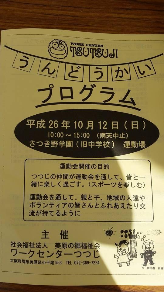 2014.10.12  ワークセンターつつじの運動会