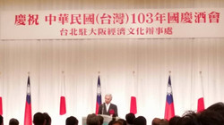 2014.10.07  台湾103年式典