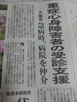地元の障がい者施設の保護者定例会議に参加  2014.06.18